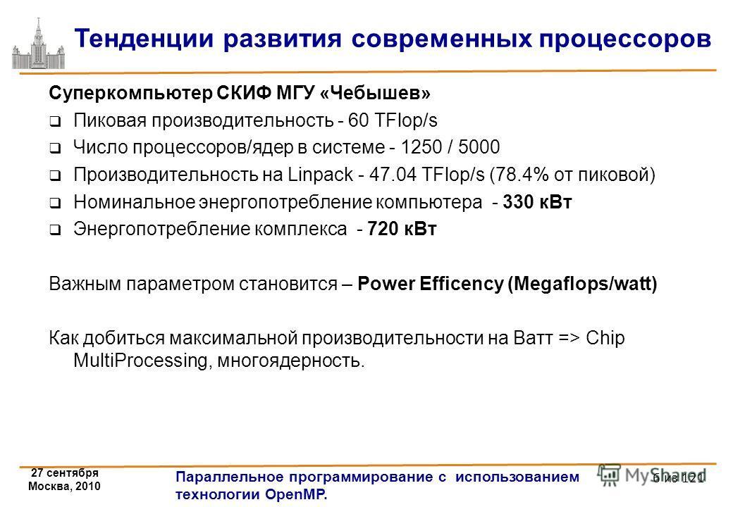 27 сентября Москва, 2010 Параллельное программирование с использованием технологии OpenMP. 6 из 121 Суперкомпьютер СКИФ МГУ «Чебышев» Пиковая производительность - 60 TFlop/s Число процессоров/ядер в системе - 1250 / 5000 Производительность на Linpack