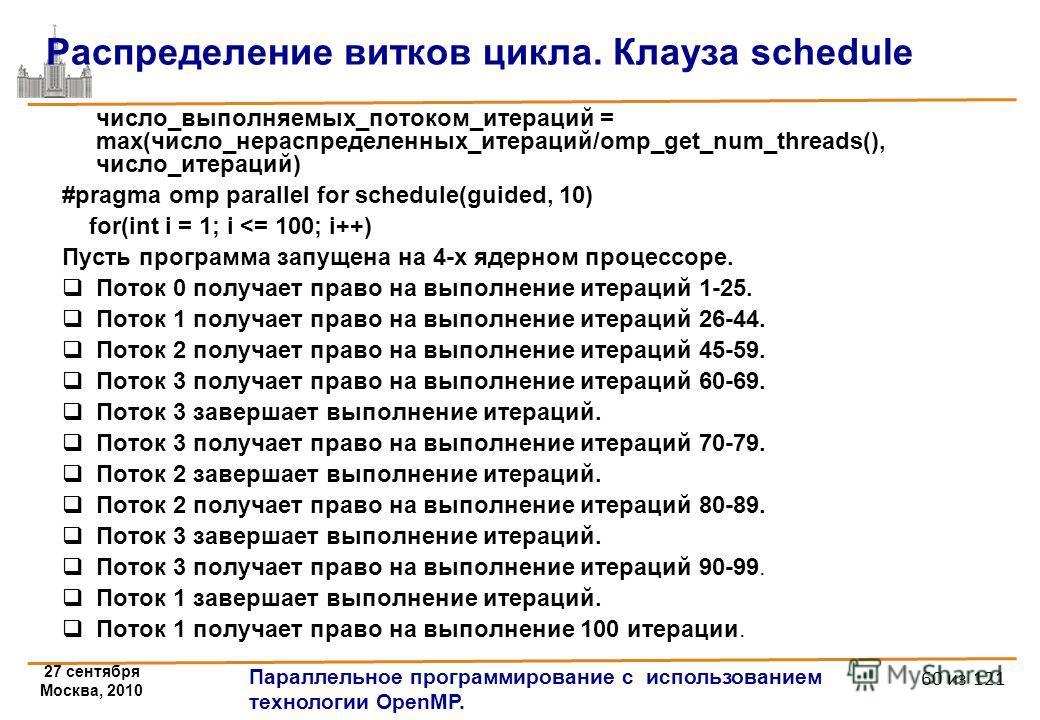 27 сентября Москва, 2010 Параллельное программирование с использованием технологии OpenMP. 60 из 121 Распределение витков цикла. Клауза schedule число_выполняемых_потоком_итераций = max(число_нераспределенных_итераций/omp_get_num_threads(), число_ите