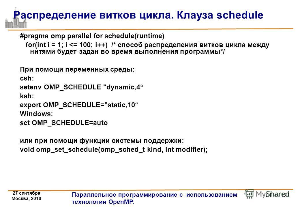 27 сентября Москва, 2010 Параллельное программирование с использованием технологии OpenMP. 61 из 121 Распределение витков цикла. Клауза schedule #pragma omp parallel for schedule(runtime) for(int i = 1; i