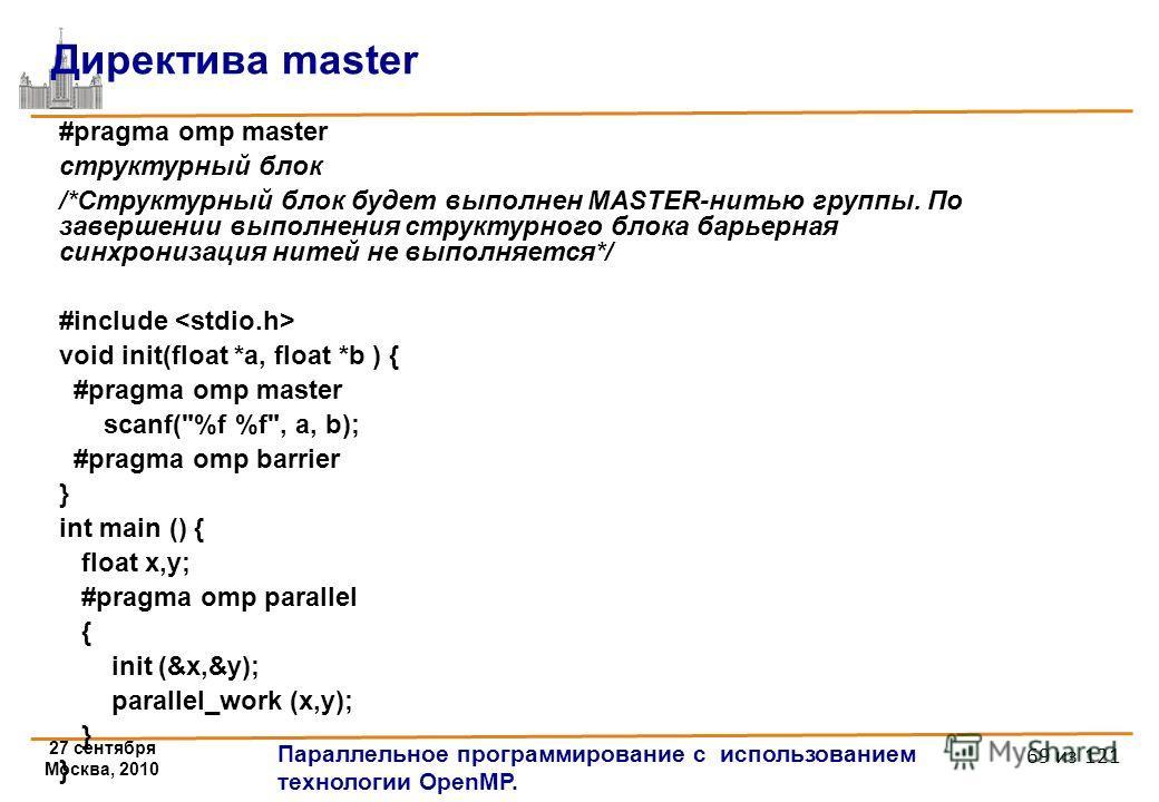 27 сентября Москва, 2010 Параллельное программирование с использованием технологии OpenMP. 69 из 121 #pragma omp master структурный блок /*Структурный блок будет выполнен MASTER-нитью группы. По завершении выполнения структурного блока барьерная синх