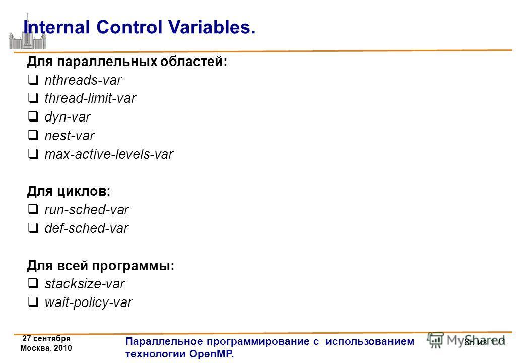 27 сентября Москва, 2010 Параллельное программирование с использованием технологии OpenMP. 85 из 121 Для параллельных областей: nthreads-var thread-limit-var dyn-var nest-var max-active-levels-var Для циклов: run-sched-var def-sched-var Для всей прог