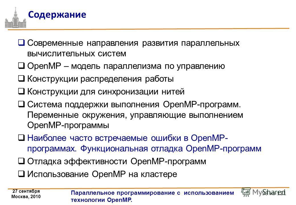 27 сентября Москва, 2010 Параллельное программирование с использованием технологии OpenMP. 93 из 121 Содержание Современные направления развития параллельных вычислительных систем OpenMP – модель параллелизма по управлению Конструкции распределения р