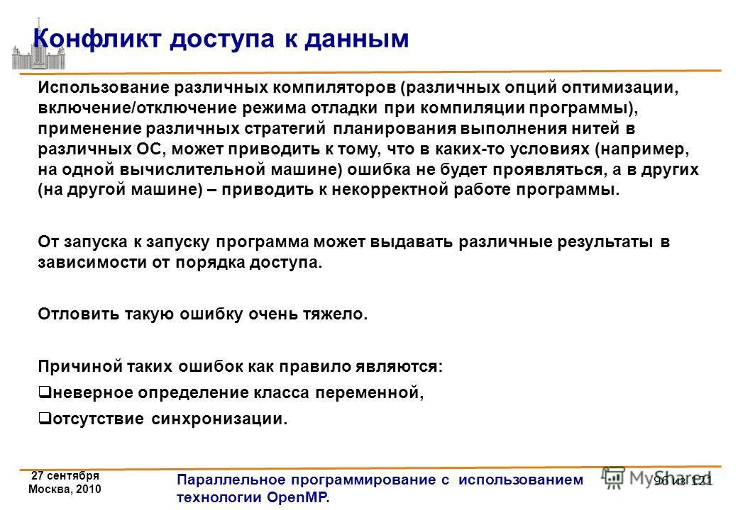 27 сентября Москва, 2010 Параллельное программирование с использованием технологии OpenMP. 96 из 121 Использование различных компиляторов (различных опций оптимизации, включение/отключение режима отладки при компиляции программы), применение различны