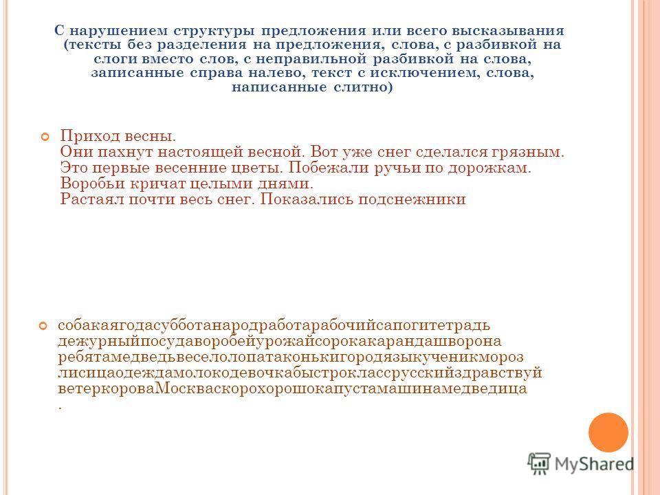 III ЭТАП РАБОТЫ. Р АБОТА С ДЕФОРМИРОВАННЫМИ ТЕКСТАМИ. с нарушением структуры слов (тексты с кляксой; с заменой гласных или букв, обозначающих артикуляционно-сходные согласные; с пропущенными буквами); Красо..а! Красо..а! Мы везем с собой ко..а, Чижик