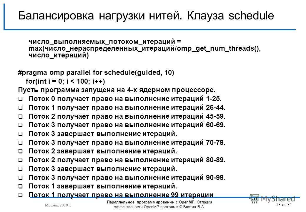Параллельное программирование с OpenMP: Отладка эффективности OpenMP-программ © Бахтин В.А. Москва, 2010 г. 13 из 31 Балансировка нагрузки нитей. Клауза schedule число_выполняемых_потоком_итераций = max(число_нераспределенных_итераций/omp_get_num_thr