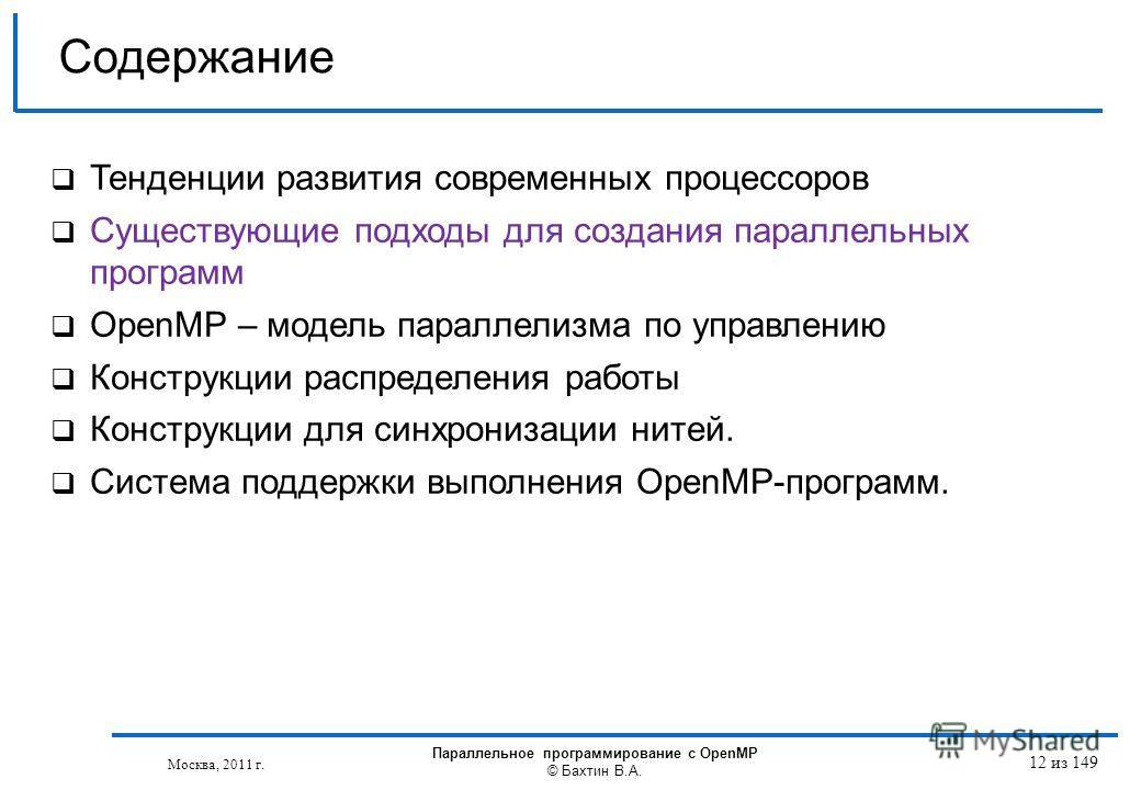 Москва, 2011 г. Параллельное программирование с OpenMP © Бахтин В.А. 12 из 149 Содержание Тенденции развития современных процессоров Существующие подходы для создания параллельных программ OpenMP – модель параллелизма по управлению Конструкции распре