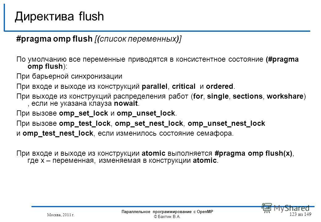 #pragma omp flush [(список переменных)] По умолчанию все переменные приводятся в консистентное состояние (#pragma omp flush): При барьерной синхронизации При входе и выходе из конструкций parallel, critical и ordered. При выходе из конструкций распре