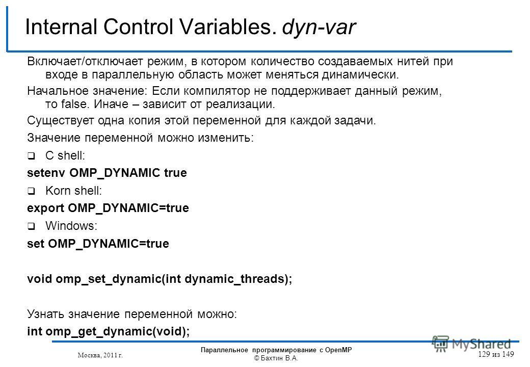 Internal Control Variables. dyn-var Включает/отключает режим, в котором количество создаваемых нитей при входе в параллельную область может меняться динамически. Начальное значение: Если компилятор не поддерживает данный режим, то false. Иначе – зави