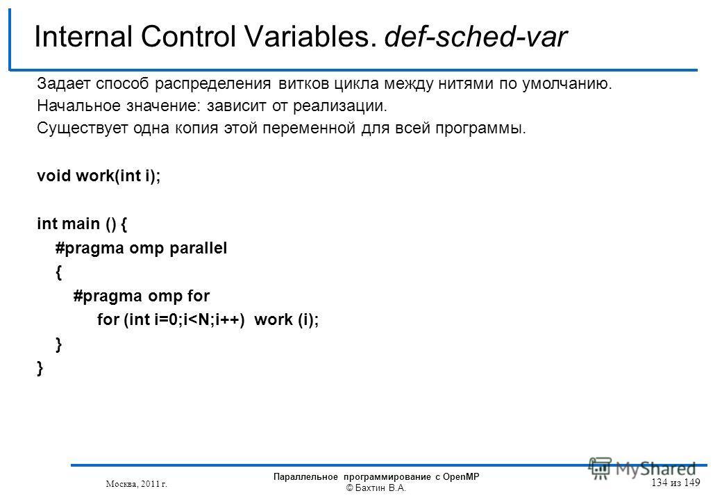 Internal Control Variables. def-sched-var Задает способ распределения витков цикла между нитями по умолчанию. Начальное значение: зависит от реализации. Существует одна копия этой переменной для всей программы. void work(int i); int main () { #pragma