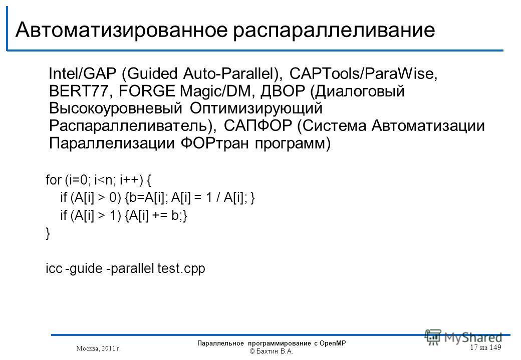 Автоматизированное распараллеливание Intel/GAP (Guided Auto-Parallel), CAPTools/ParaWise, BERT77, FORGE Magic/DM, ДВОР (Диалоговый Высокоуровневый Оптимизирующий Распараллеливатель), САПФОР (Система Автоматизации Параллелизации ФОРтран программ) for