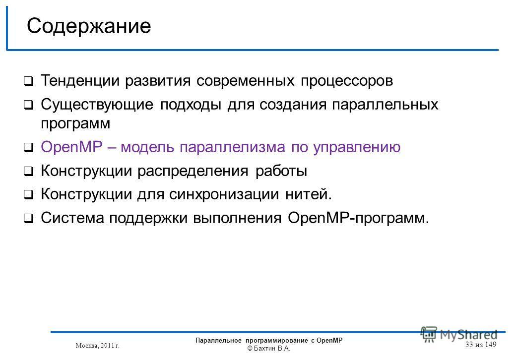 Москва, 2011 г. Параллельное программирование с OpenMP © Бахтин В.А. 33 из 149 Содержание Тенденции развития современных процессоров Существующие подходы для создания параллельных программ OpenMP – модель параллелизма по управлению Конструкции распре