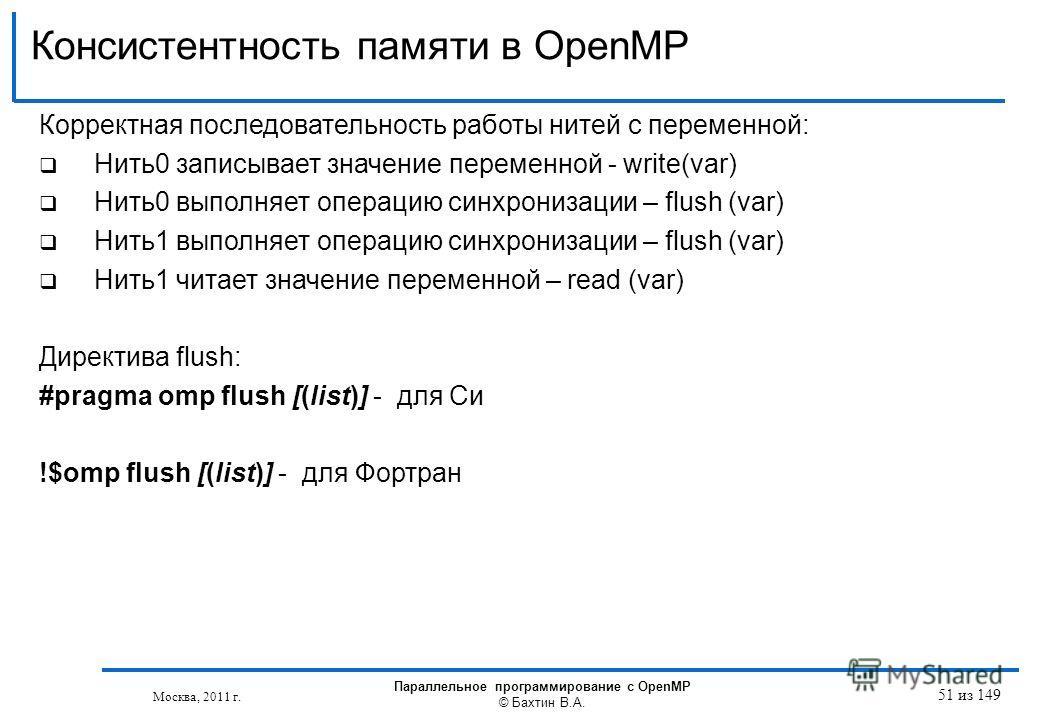Консистентность памяти в OpenMP Корректная последовательность работы нитей с переменной: Нить0 записывает значение переменной - write(var) Нить0 выполняет операцию синхронизации – flush (var) Нить1 выполняет операцию синхронизации – flush (var) Нить1