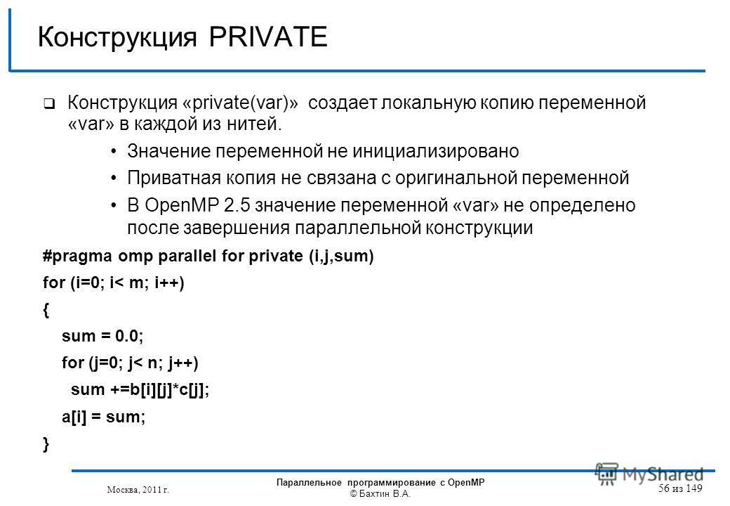Конструкция PRIVATE Конструкция «private(var)» создает локальную копию переменной «var» в каждой из нитей. Значение переменной не инициализировано Приватная копия не связана с оригинальной переменной В OpenMP 2.5 значение переменной «var» не определе
