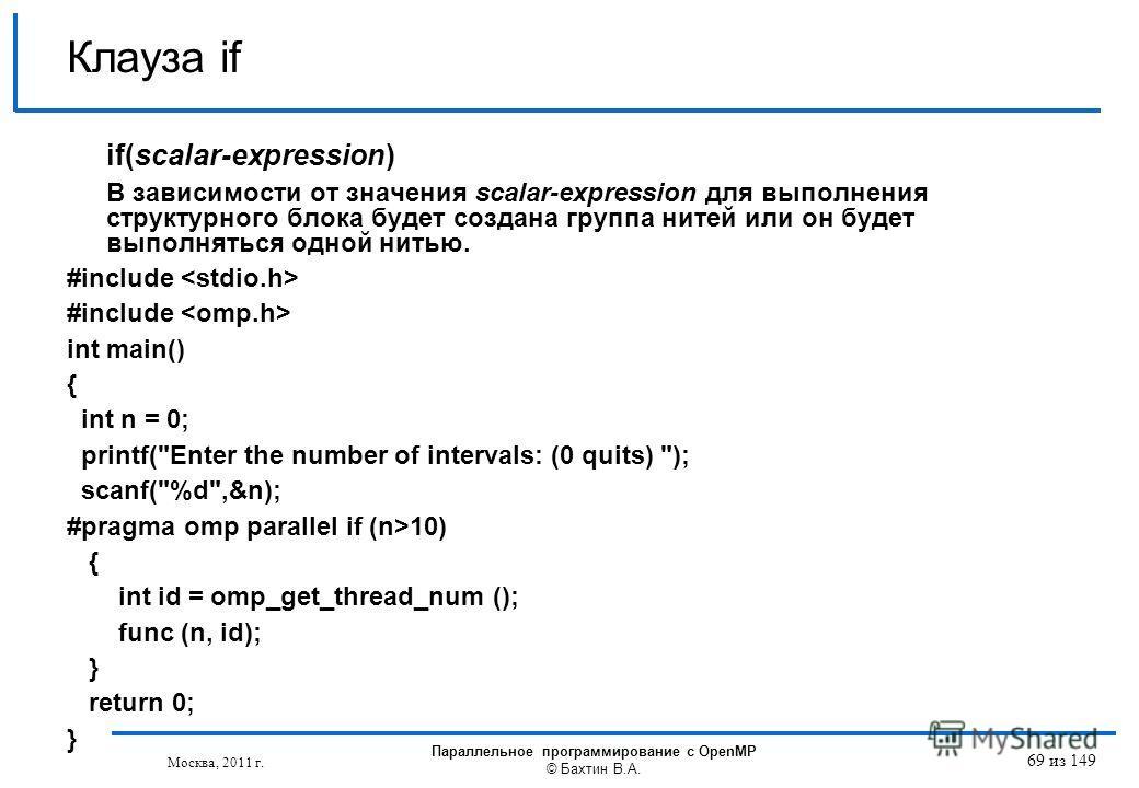 Клауза if if(scalar-expression) В зависимости от значения scalar-expression для выполнения структурного блока будет создана группа нитей или он будет выполняться одной нитью. #include int main() { int n = 0; printf(