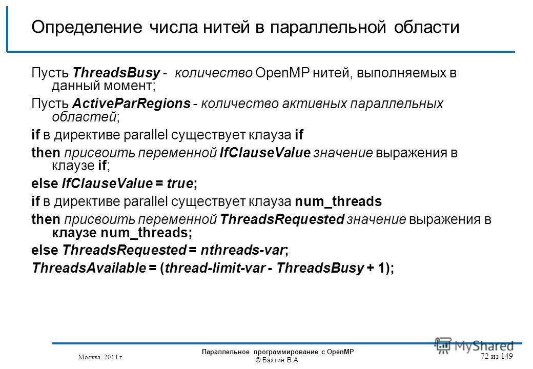 Определение числа нитей в параллельной области Пусть ThreadsBusy - количество OpenMP нитей, выполняемых в данный момент; Пусть ActiveParRegions - количество активных параллельных областей; if в директиве parallel существует клауза if then присвоить п