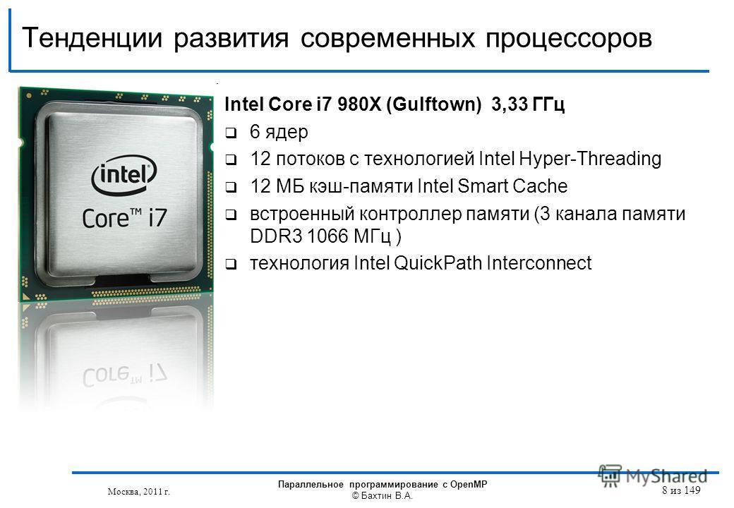 Тенденции развития современных процессоров Intel Core i7 980X (Gulftown) 3,33 ГГц 6 ядeр 12 потоков с технологией Intel Hyper-Threading 12 МБ кэш-памяти Intel Smart Cache встроенный контроллер памяти (3 канала памяти DDR3 1066 МГц ) технология Intel