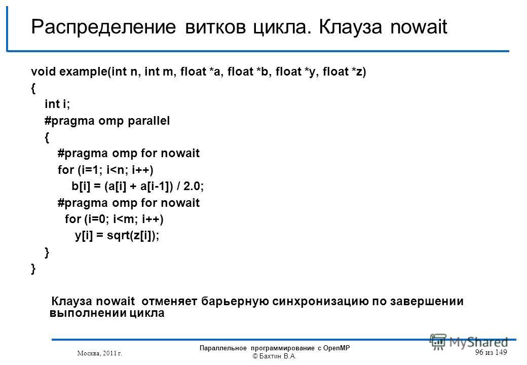 Распределение витков цикла. Клауза nowait void example(int n, int m, float *a, float *b, float *y, float *z) { int i; #pragma omp parallel { #pragma omp for nowait for (i=1; i
