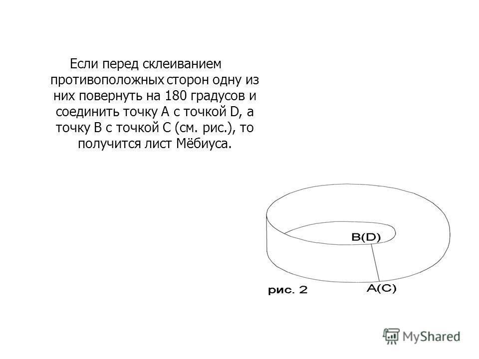 Возьмем бумажную полоску в форме прямоугольника ABCD