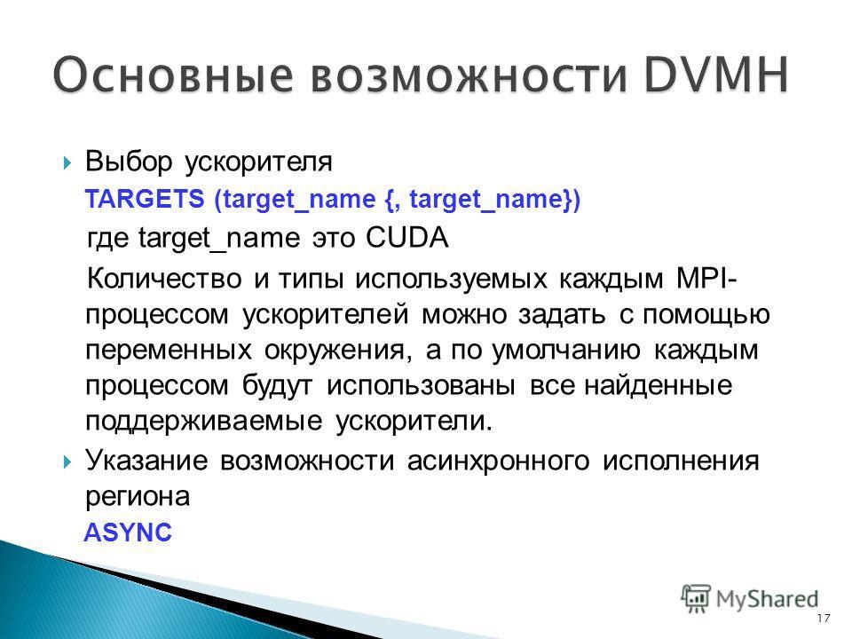 Выбор ускорителя TARGETS (target_name {, target_name}) где target_name это CUDA Количество и типы используемых каждым MPI- процессом ускорителей можно задать с помощью переменных окружения, а по умолчанию каждым процессом будут использованы все найде