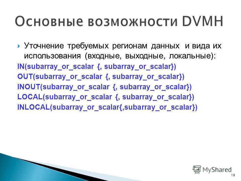 Уточнение требуемых регионам данных и вида их использования (входные, выходные, локальные): IN(subarray_or_scalar {, subarray_or_scalar}) OUT(subarray_or_scalar {, subarray_or_scalar}) INOUT(subarray_or_scalar {, subarray_or_scalar}) LOCAL(subarray_o