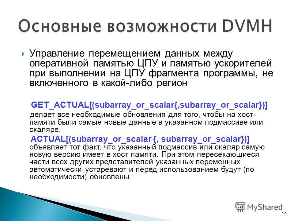 Управление перемещением данных между оперативной памятью ЦПУ и памятью ускорителей при выполнении на ЦПУ фрагмента программы, не включенного в какой-либо регион GET_ACTUAL[(subarray_or_scalar{,subarray_or_scalar})] делает все необходимые обновления д