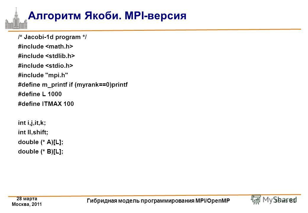 28 марта Москва, 2011 Гибридная модель программирования MPI/OpenMP 36 из 81 Алгоритм Якоби. MPI-версия /* Jacobi-1d program */ #include #include