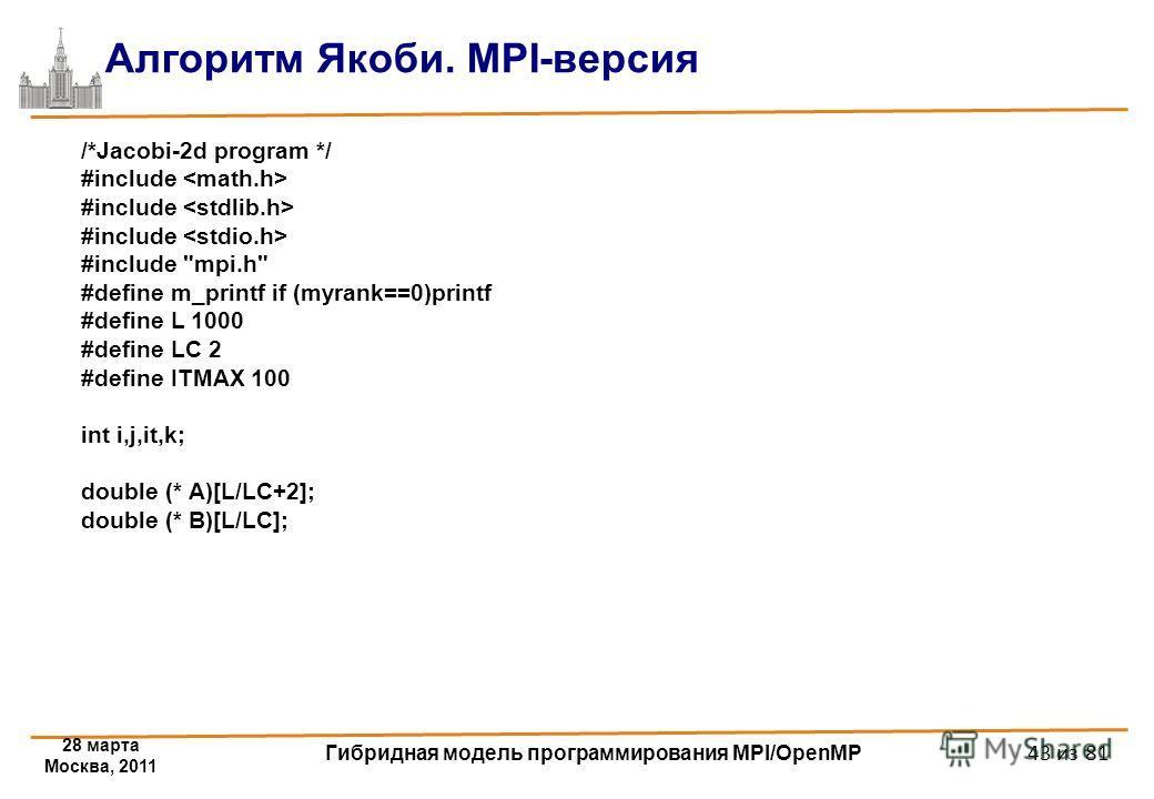 28 марта Москва, 2011 Гибридная модель программирования MPI/OpenMP 43 из 81 Алгоритм Якоби. MPI-версия /*Jacobi-2d program */ #include #include