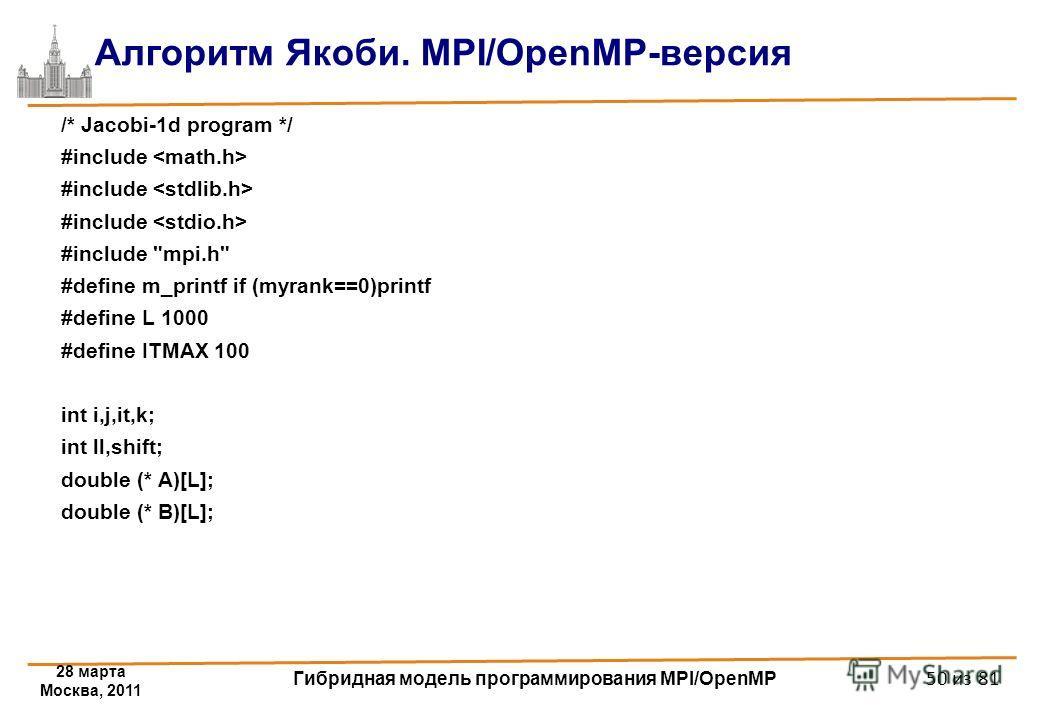 28 марта Москва, 2011 Гибридная модель программирования MPI/OpenMP 50 из 81 Алгоритм Якоби. MPI/OpenMP-версия /* Jacobi-1d program */ #include #include
