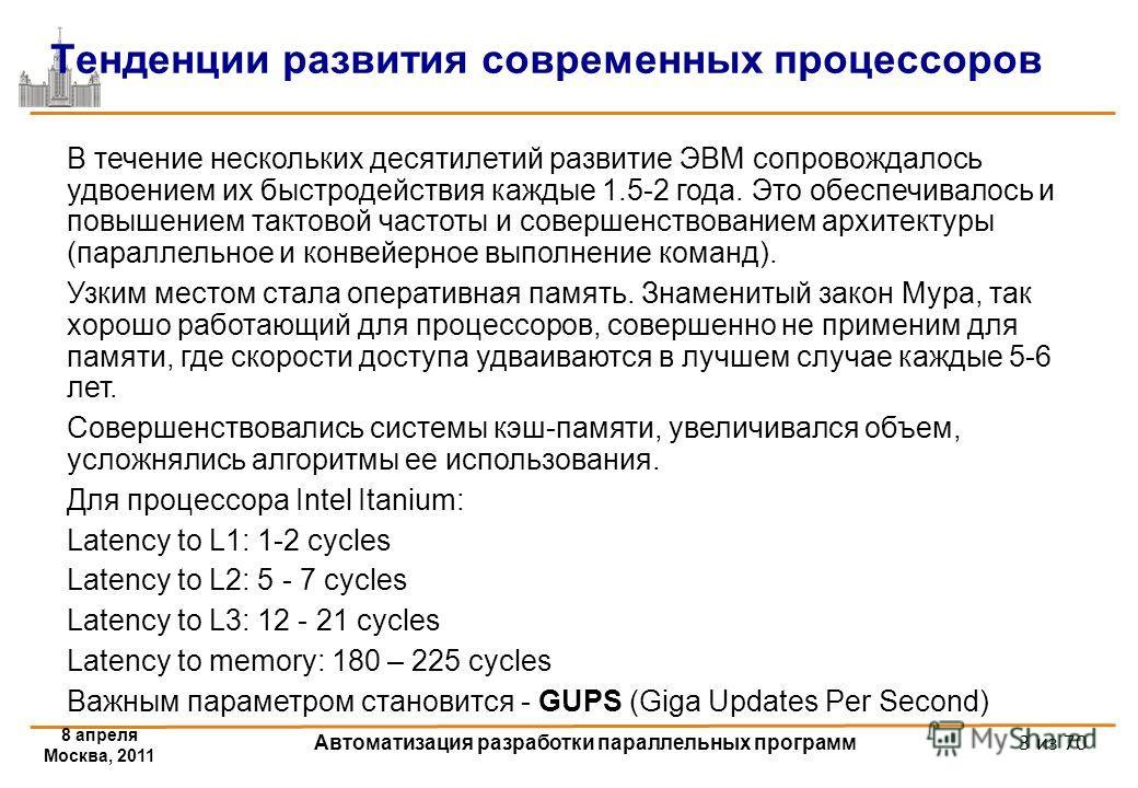 8 апреля Москва, 2011 Автоматизация разработки параллельных программ 3 из 70 Тенденции развития современных процессоров В течение нескольких десятилетий развитие ЭВМ сопровождалось удвоением их быстродействия каждые 1.5-2 года. Это обеспечивалось и п