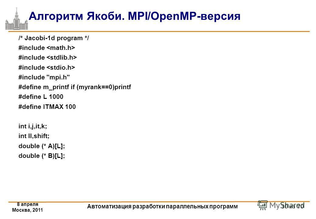 8 апреля Москва, 2011 Автоматизация разработки параллельных программ 30 из 70 Алгоритм Якоби. MPI/OpenMP-версия /* Jacobi-1d program */ #include #include