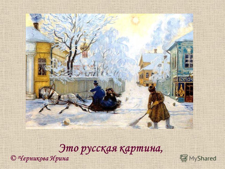 © Черникова Ирина Это русская картина,