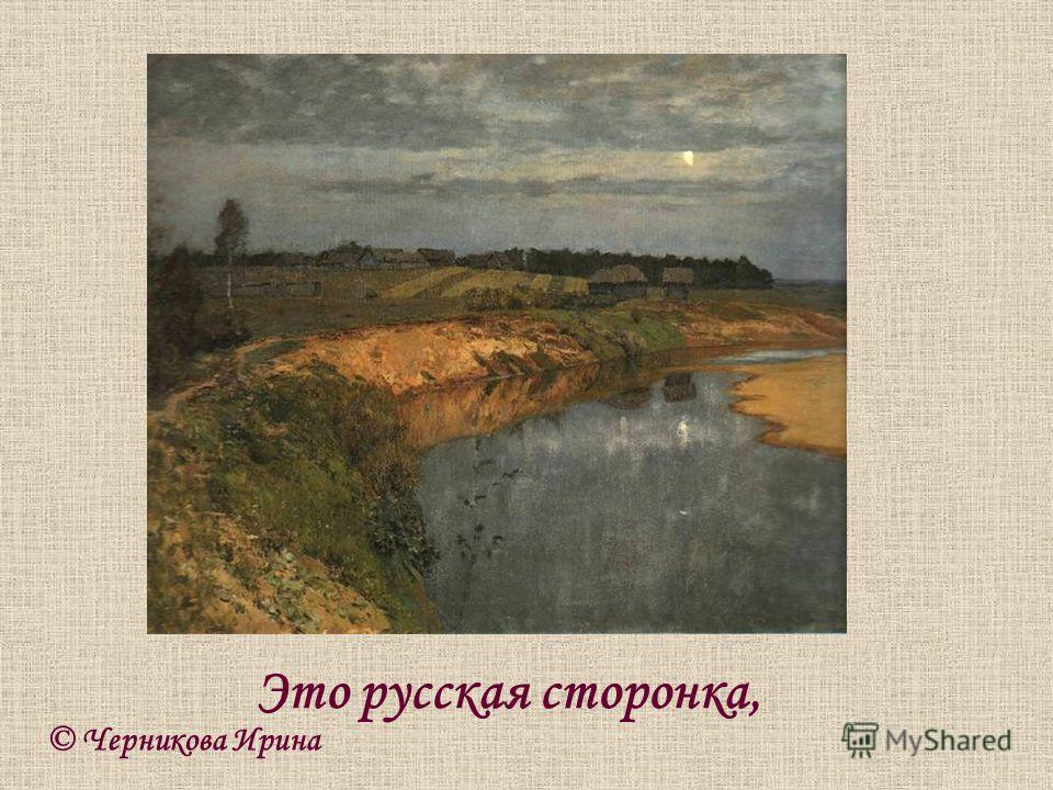 © Черникова Ирина Это русская сторонка,