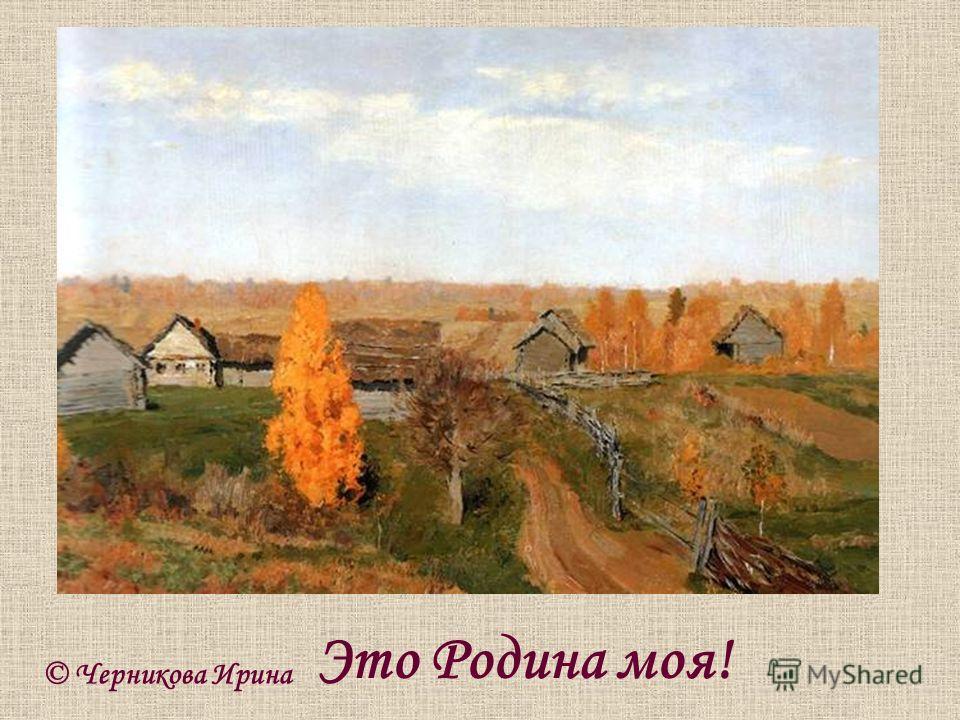 © Черникова Ирина Это Родина моя!