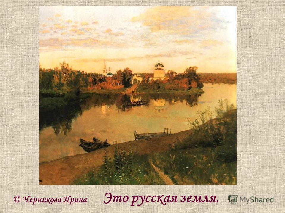 © Черникова Ирина Это русская земля.