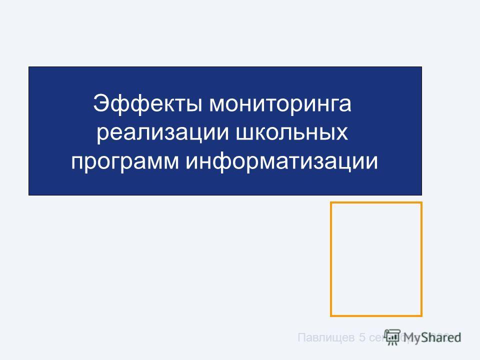 Павлищев 5 сентября 2006 г. Эффекты мониторинга реализации школьных программ информатизации