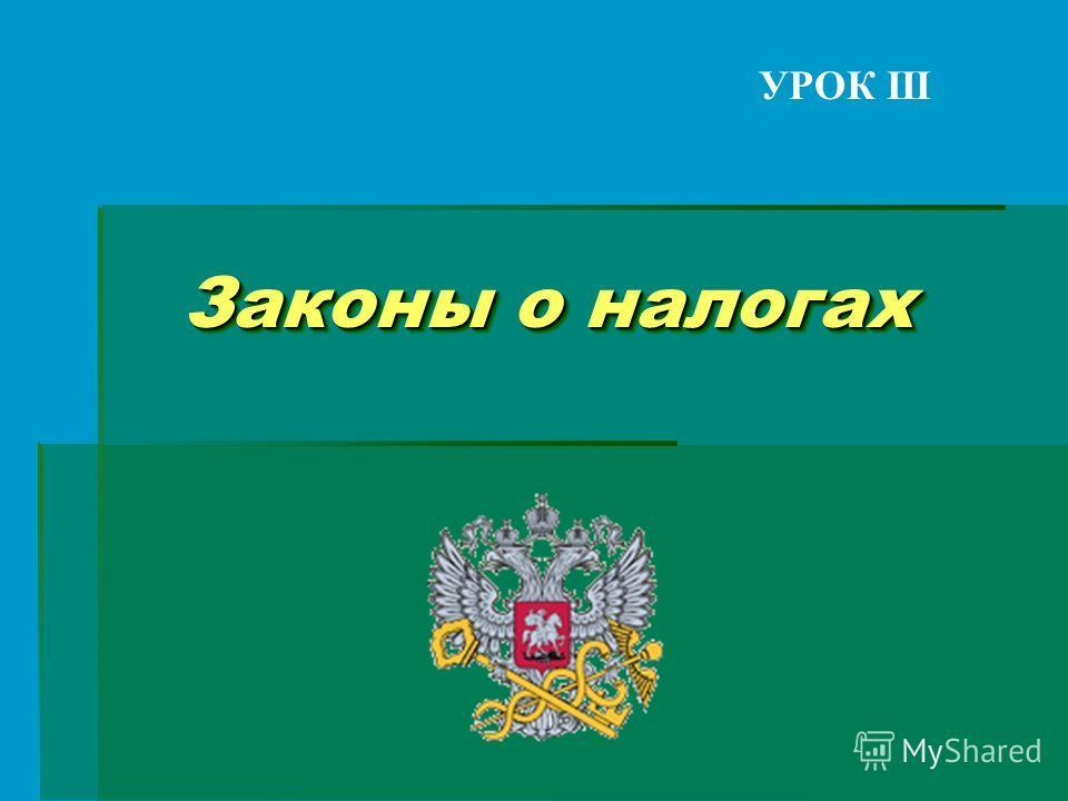 Законы о налогах УРОК III