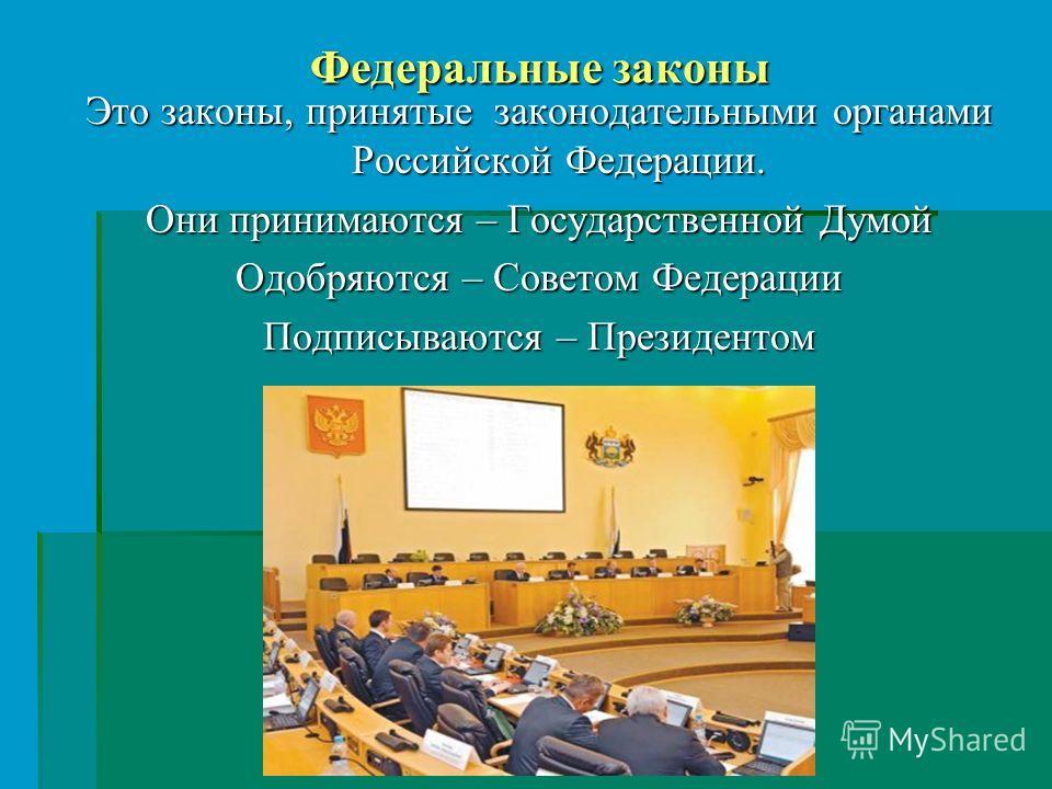 Федеральные законы Федеральные законы Это законы, принятые законодательными органами Российской Федерации. Они принимаются – Государственной Думой Одобряются – Советом Федерации Подписываются – Президентом