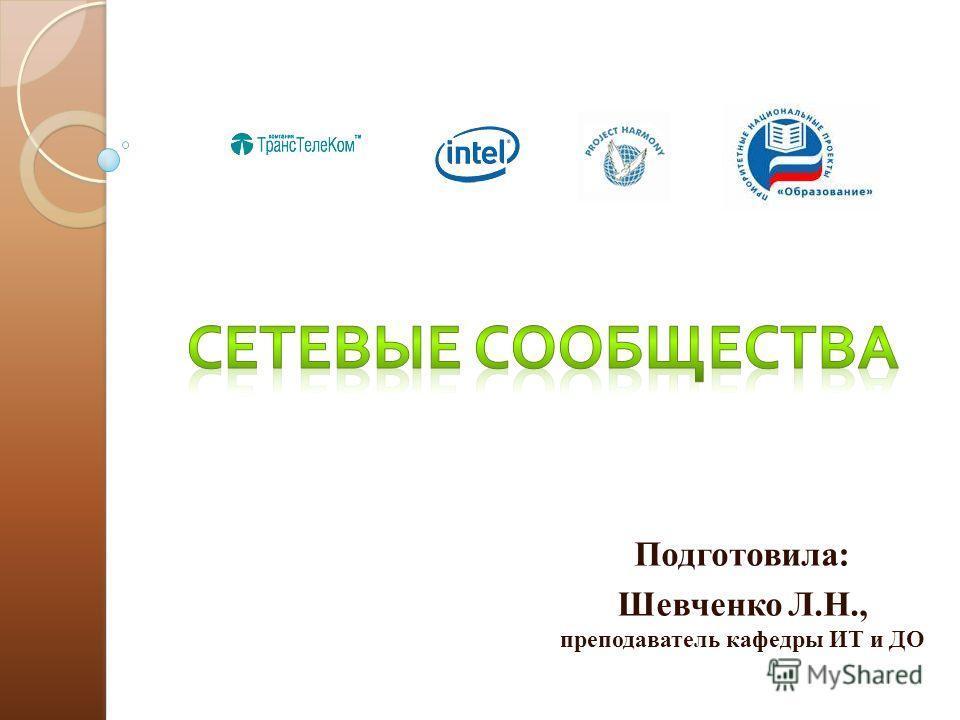 Подготовила: Шевченко Л.Н., преподаватель кафедры ИТ и ДО