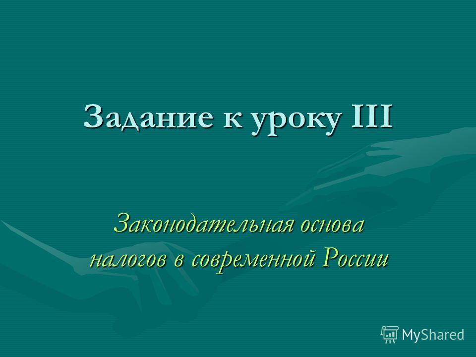 Задание к уроку III Законодательная основа налогов в современной России