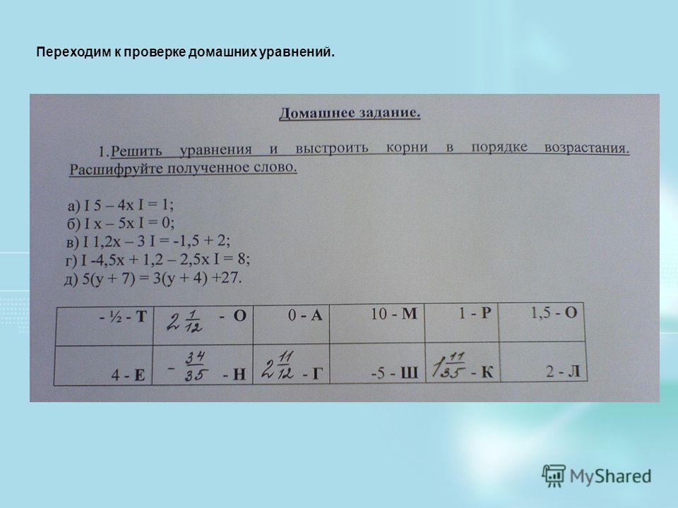 Переходим к проверке домашних уравнений.