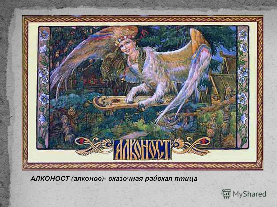 АЛКОНОСТ (алконос)- сказочная райская птица