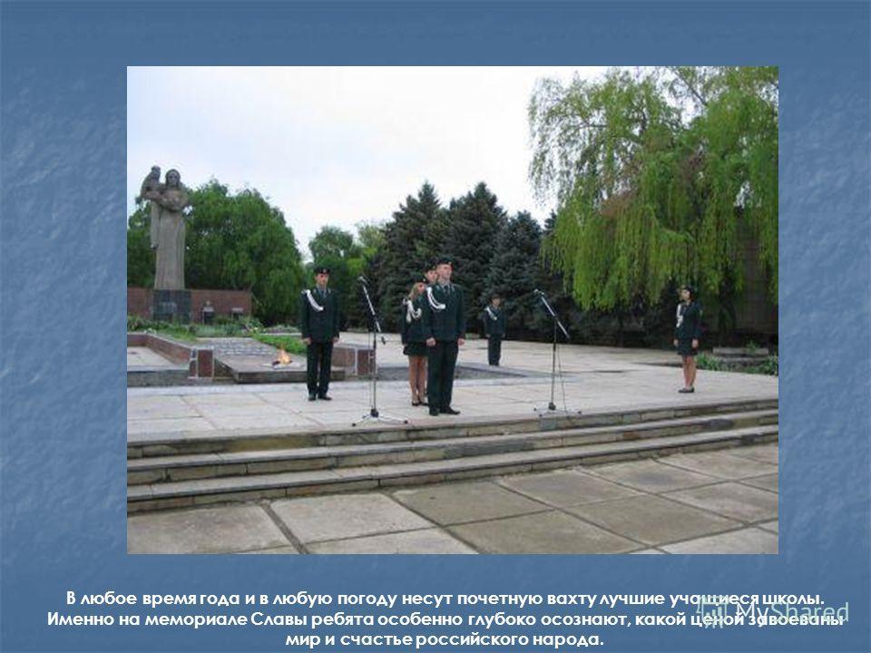 В любое время года и в любую погоду несут почетную вахту лучшие учащиеся школы. Именно на мемориале Славы ребята особенно глубоко осознают, какой ценой завоеваны мир и счастье российского народа.