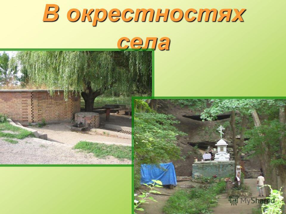 В окрестностях села