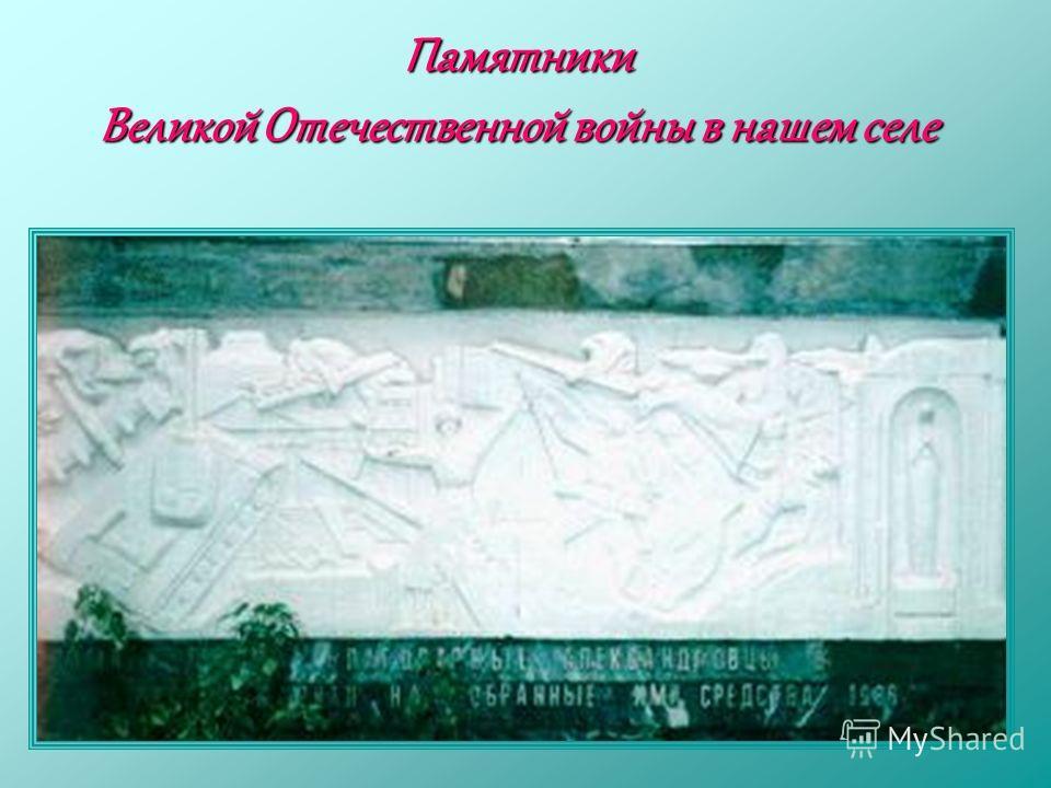 Памятники Великой Отечественной войны в нашем селе