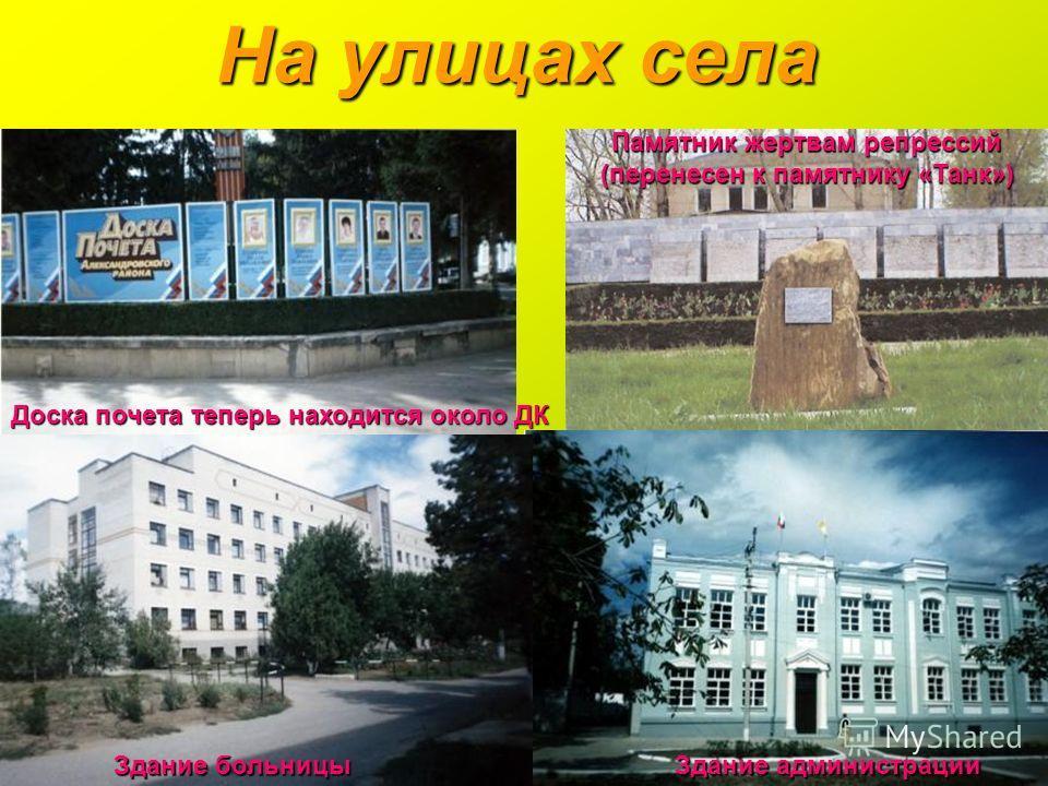 На улицах села Доска почета теперь находится около ДК Памятник жертвам репрессий (перенесен к памятнику «Танк») Здание больницы Здание администрации