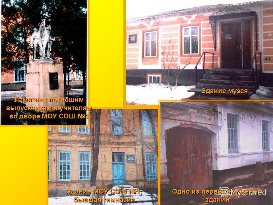 Здание музея Одно из первых каменных зданий Памятник погибшим выпускникам и учителям во дворе МОУ СОШ 1 Здание МОУ СОШ 1, бывшая гимназия