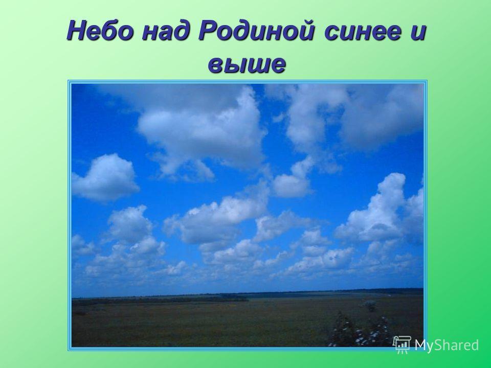 Небо над Родиной синее и выше