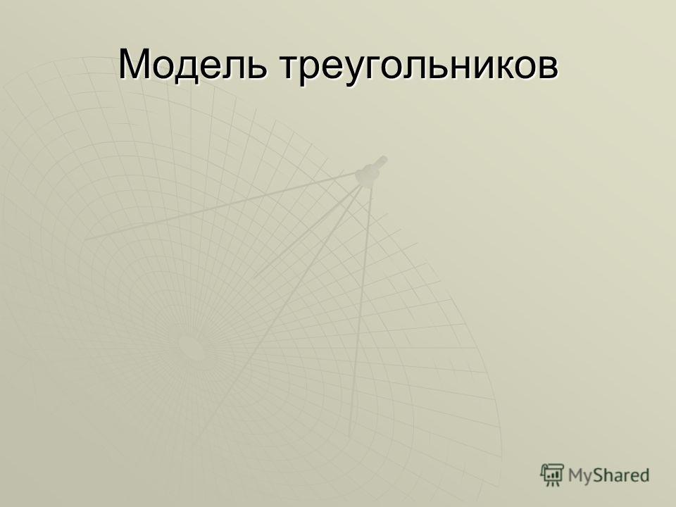 Модель треугольников