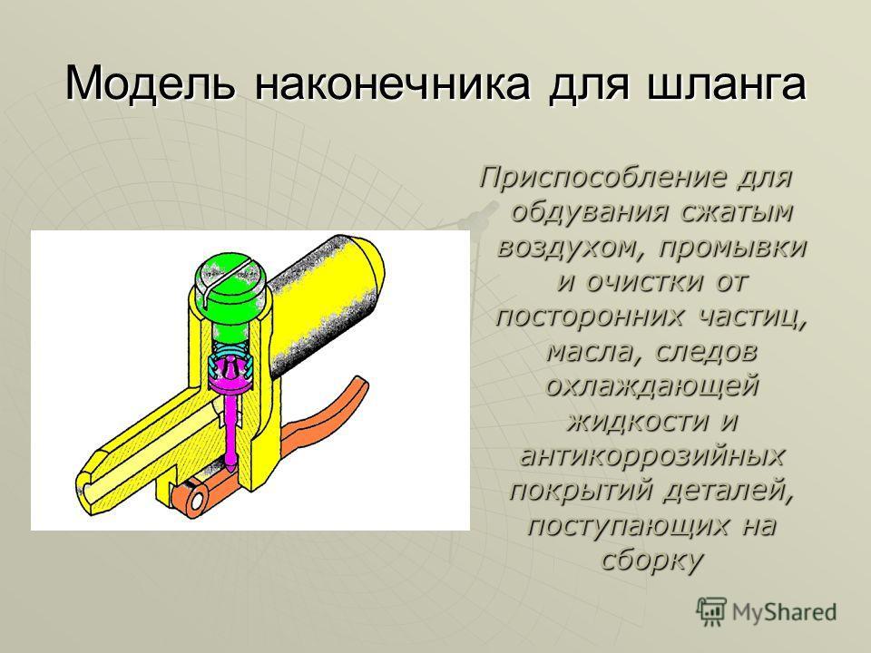 Модель наконечника для шланга Приспособление для обдувания сжатым воздухом, промывки и очистки от посторонних частиц, масла, следов охлаждающей жидкости и антикоррозийных покрытий деталей, поступающих на сборку