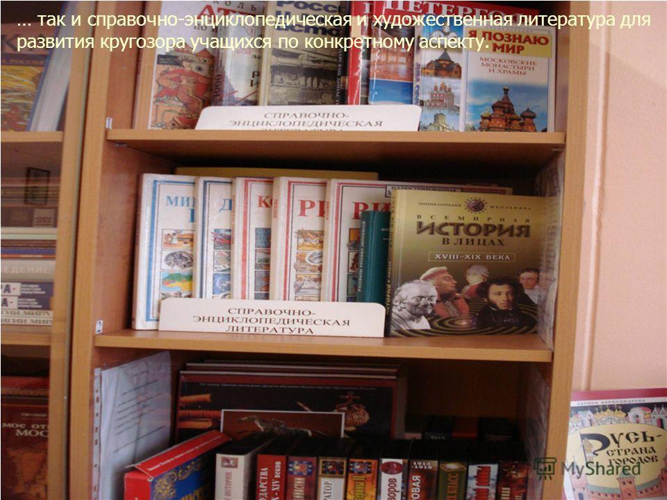 … так и справочно-энциклопедическая и художественная литература дляразвития кругозора учащихся по конкретному аспекту.
